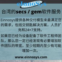 台湾的secs / gem软件服务
