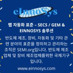 팹 자동화 표준 – SECS / GEM & EINNOSYS 솔루션